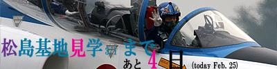 2005matsusima02.jpg